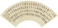 Zi Bai Bronze Basin, Jin Wei, Chen Li, ink on silk