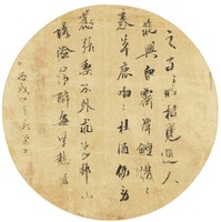 Calligraphy on round fan