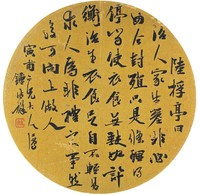 Round fan with calligraphy