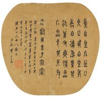 Calligraphy, Huang Zigao, ink on silk