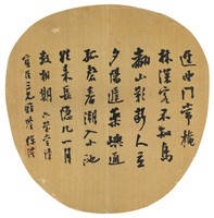 Fan painting with calligraphy