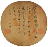 Ovoid fan with calligraphy