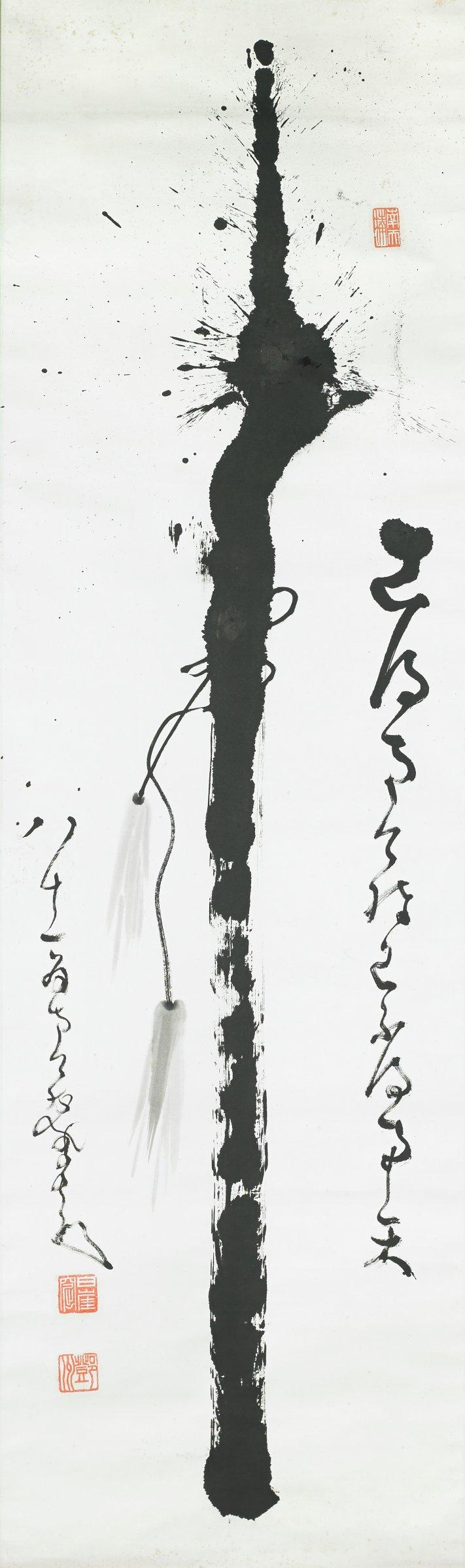 Zen Staff, Nakahara Nantenbo, ink on paper
