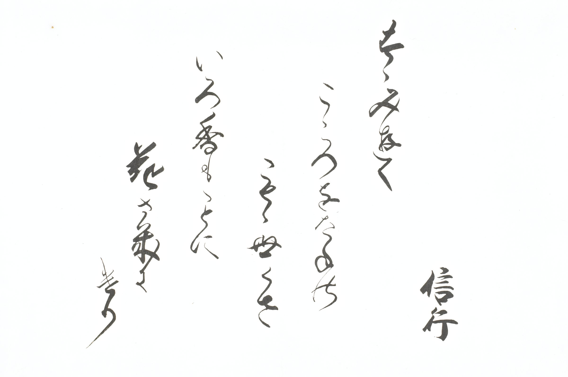 Calligraphy title page with six lines of characters and the signature of the artist.