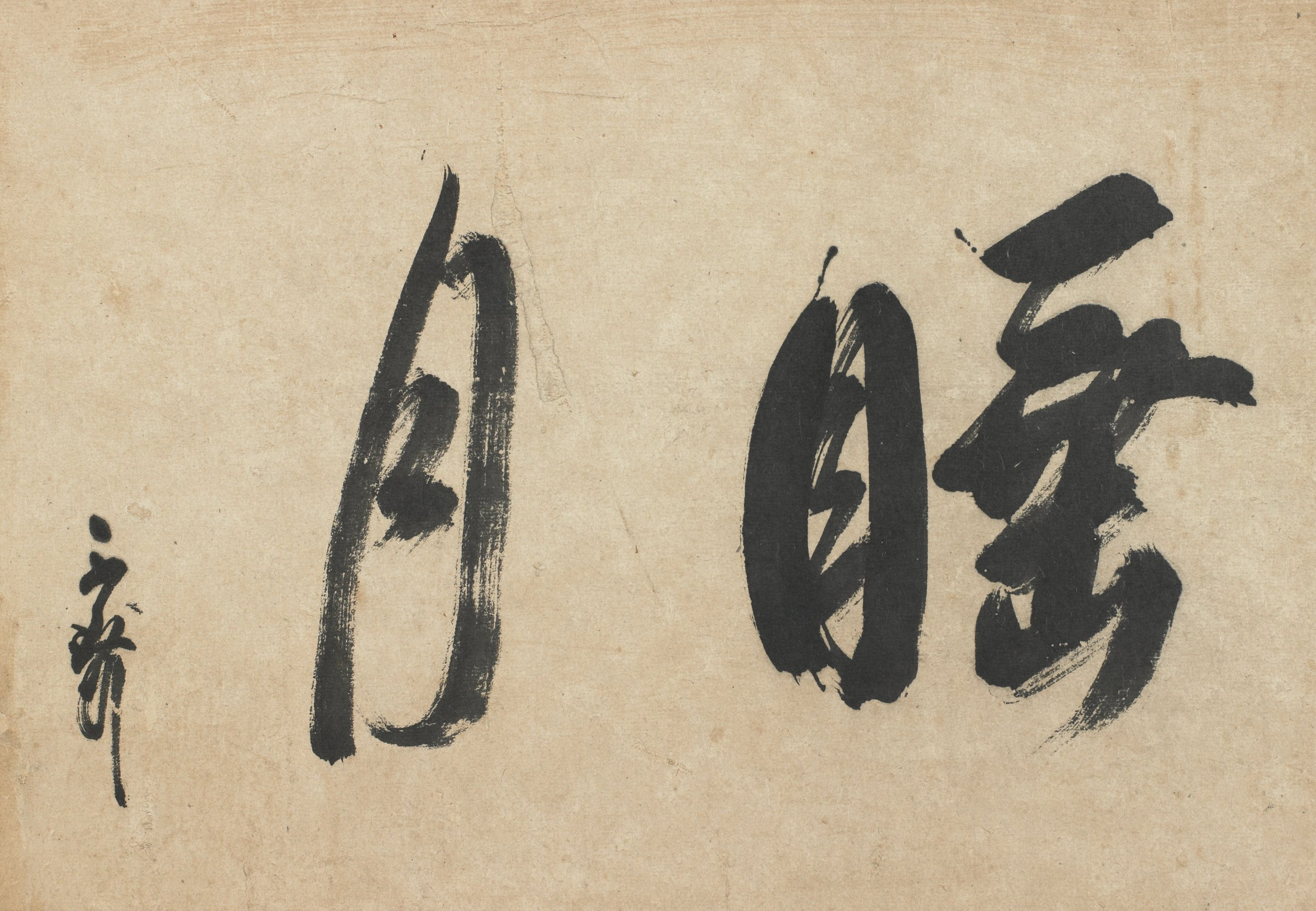 A two-character calligraphy