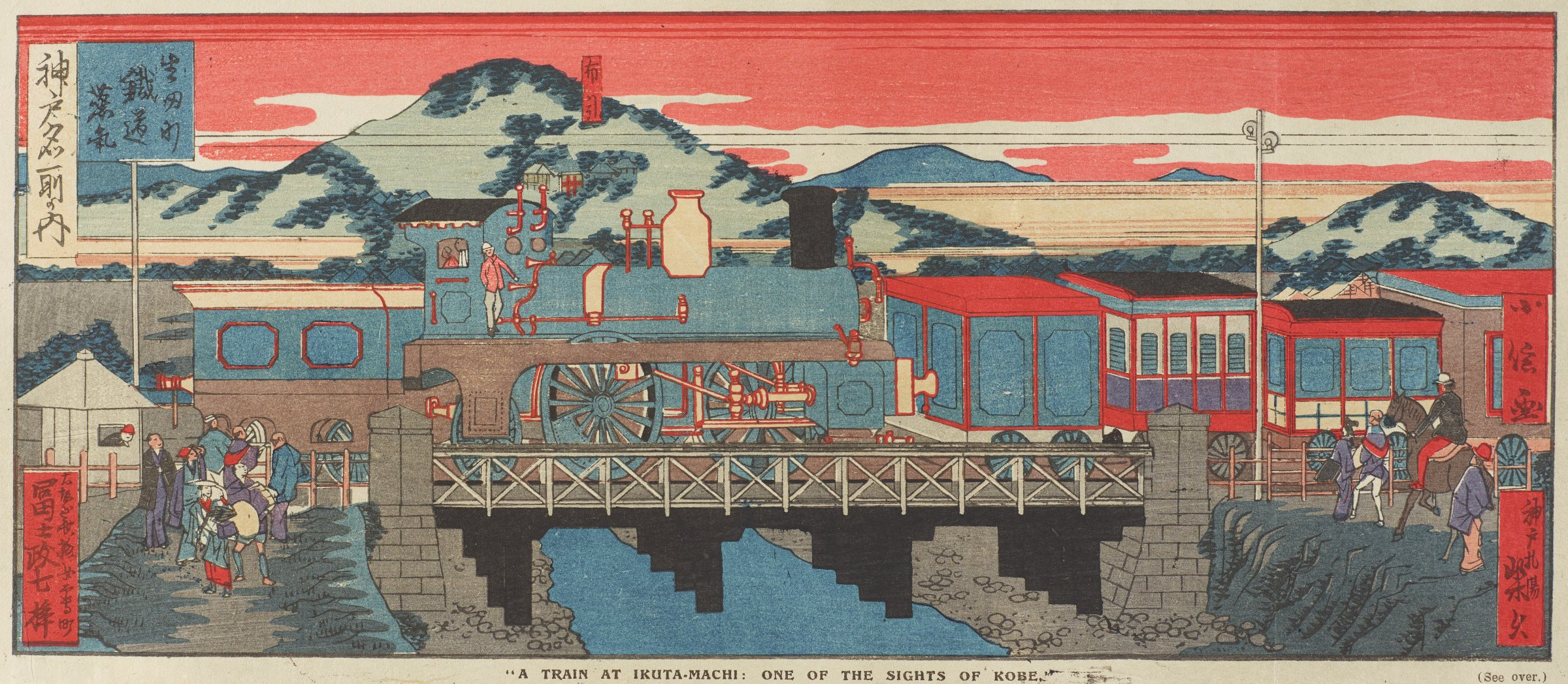 A Train at Ikuta-Machi: One of the Sights of Kōbe, from the series Printing Album of Westernization of Kōbe, Utagawa Konobu I, ink and color on paper