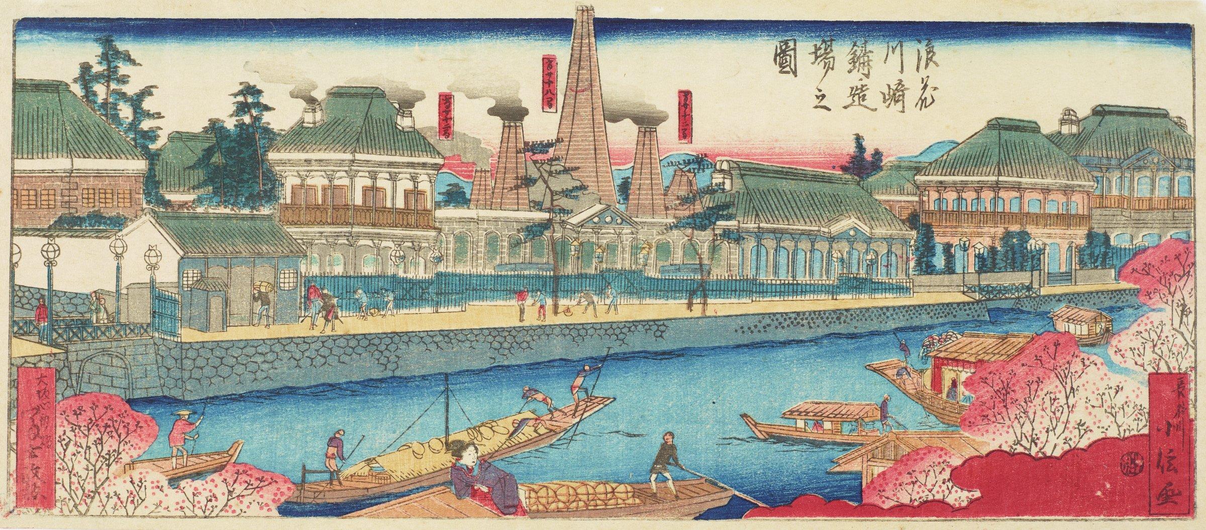 A View of the Kawasaki Ship-Yard, Utagawa Konobu I, ink and color on paper