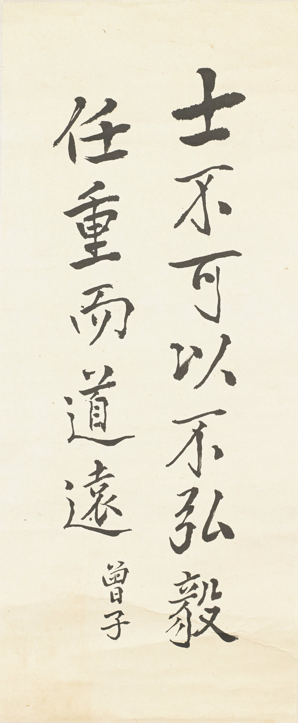 Two Vertical Lines of Calligraphy with Signature